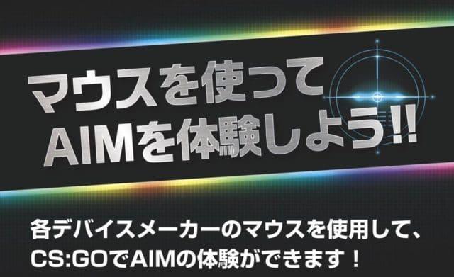 【イベントレポート】マウスを使ってAIMを体験しよう!!