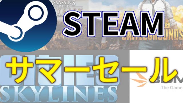 2019年版 Steamサマーセール