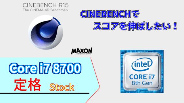 Core i7 8700のベンチマークスコアを伸ばしたい!