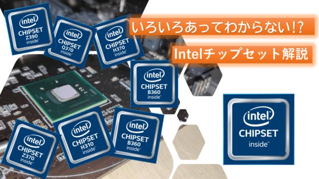 いろいろあってわからない!?Intelチップセット解説