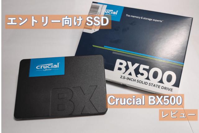 CrucialBX500をレビュー!エントリー向け2.5インチSSDの実力は