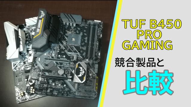 「ASUS TUF B450-PRO GAMING」を競合製品と比較検証!より第三世代 Ryzenに向いているのは?
