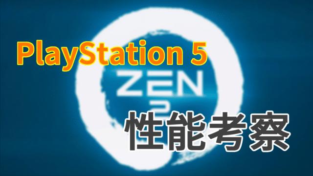 """プレイステーション5に搭載される""""Ryzen""""とは?性能はどうなる?"""